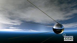 60 років тому: запуск першого штучного супутника Землі у космос
