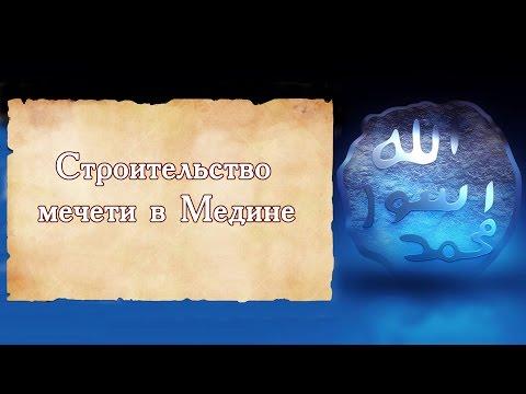 Строительство мечети в Медине