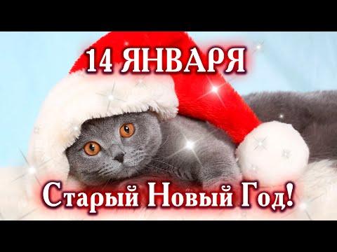 Со Старым Новым Годом! ОЧЕНЬ КРАСИВАЯ МУЗЫКАЛЬНАЯ ОТКРЫТКА!