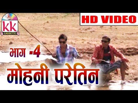 Hemant | Umesh | CG COMEDY | Scene 4 | Mohani Paretin  | Chhattisgarhi Comedy |  Hd Video 2019  |