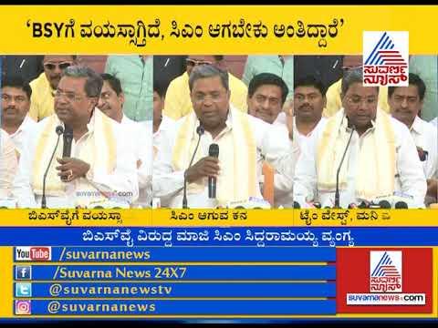 Shimoga By-Poll; Siddaramaiah Slams BS Yeddyurappa Over His Desires To Become CM