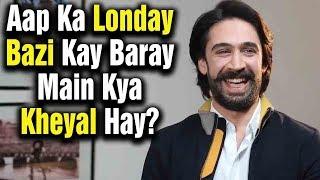 Ali Rehman Khan Ka Londay Bazi Kay Baray Main Khayel Hay? | Voice Over Man
