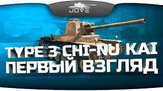 Худший танк WoT и медаль Колобанова (Обзор Type 3 Chi-Nu Kai)