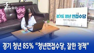 """경기 청년 85% """"청…"""
