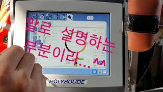 폴리쉐이드 자동용접기