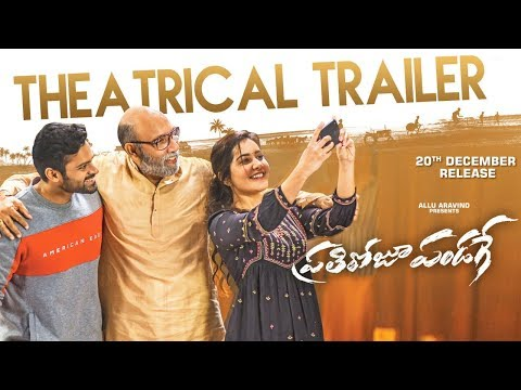 Prati Roju Pandaage Trailer | Sai Tej, Raashi Khanna, Thaman, Maruthi