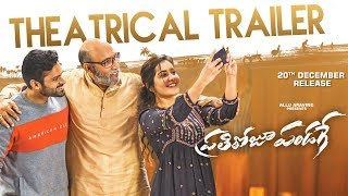 Prati Roju Pandaage Telugu Movie Theatrical Trailer 2019