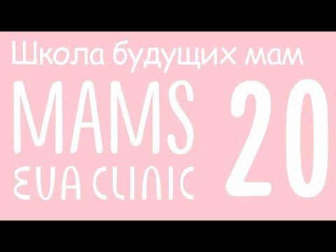 Первые часы и дни после родов – Школа Будущих Мам в Eva Clinic #20