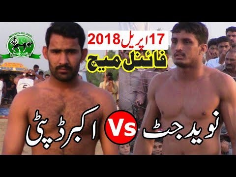 Final Kabaddi Match 2018 In 80 Kg | Aamir Sup Vs Maqbool Gujjar | Asad Butt Vs