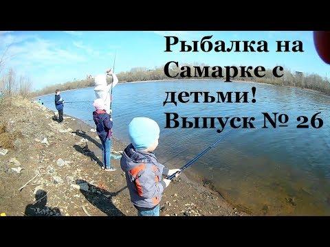 Рыбалка в апреле 2019! Учим детей рыбачить! Выпуск № 26