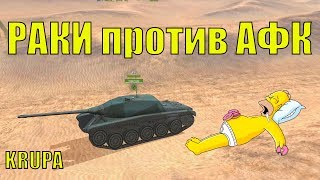 АФК СПАСУТ МИР /// РАКИ ПРОТИВ АФК /// WoT Blitz /// KRUPA