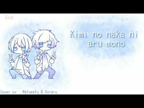 Koi ( 恋 ) - まふまふ ( Mafumafu ) × そらる ( Soraru ) || Romaji Lyric