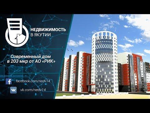 Современный дом в 203 мкр от АО «РИК»