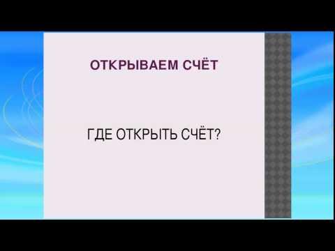 Никита Свежий Быстрое инвестирование в фондовый рынок России