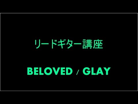 <ギターレッスン>  BELOVED / GLAY の弾き方