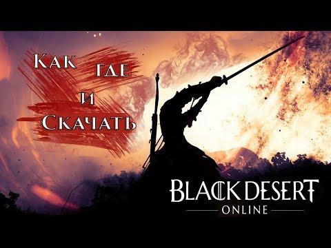 Где скачать Black Desert Online, как начать играть в Блэк Десерт, системные требования 2019