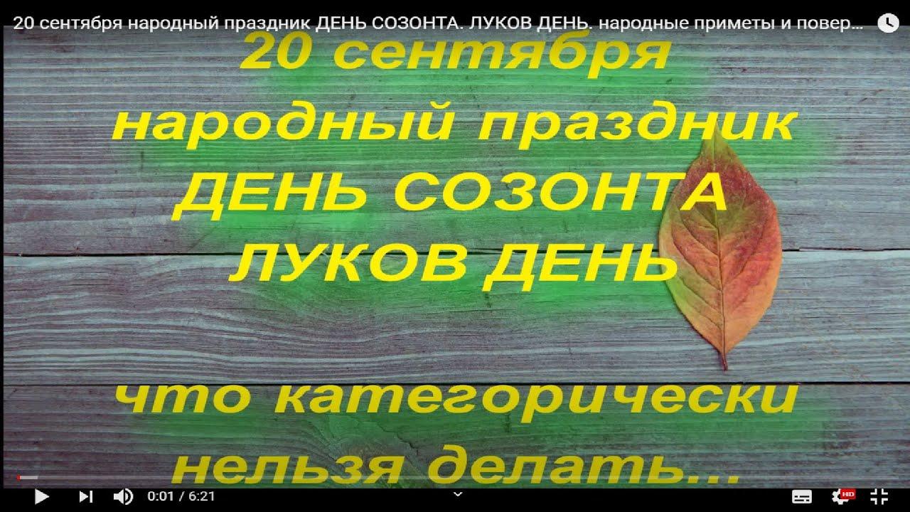 20 сентября народный праздник ДЕНЬ СОЗОНТА. ЛУКОВ ДЕНЬ. народные приметы и поверья