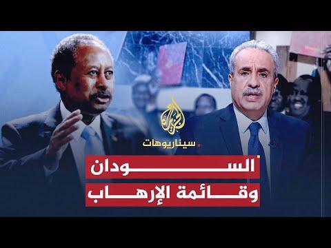 ???? سيناريوهات - هل ينجح السودان في نزع تهمة الإرهاب عنه؟  - نشر قبل 6 ساعة