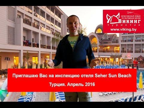 Обзор отеля Seher Sun Palace Resort & Spa, Турция, Анталия