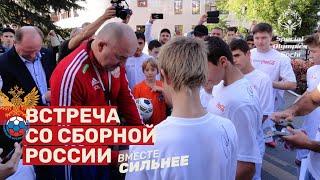 В Сочи сборная России по футболу встретилась с атлетами Специальной Олимпиады