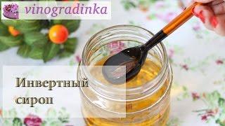 Инвертный сироп   Чем заменить сироп глюкозы, патоку, кукурузный сироп   Vinogradinka