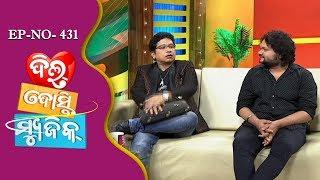 Dil Dosti Music Ep 431   Abhijit Majumdar   Humane Sagar   Sriman Surdas Odia Movie 2018