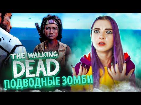 ПОДВОДНЫЕ ЗОМБИ! ► The Walking Dead: Michonne