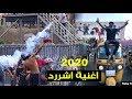 اغنية  للمضاهرات اليوم بشده - انا العراقي - احمد جمال (ثورة أكتوبر ) 2019حصريا