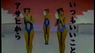 1984年CM サッポロビール JCB アサヒビール 品田ゆい 動画 16