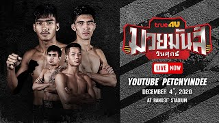 🔴 [LIVE NOW] MUAYMUNWANSUK | 4 December 2020
