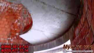 муж на час Мытищи   монолитные лестницы(монолитные лестницы http://мужначас-мытищи.рф/ 8(968) 381-81-43 8(925) 421-32-74., 2016-01-26T07:07:42.000Z)