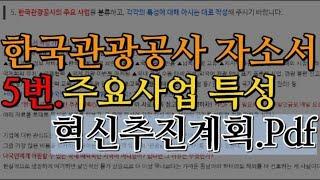 한국관광공사 자소서 작성방법(5) #주요사업 분류 #혁…