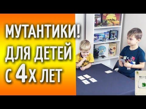 Настольная игра для детей Мутантики. Обзор, отзыв и правила.