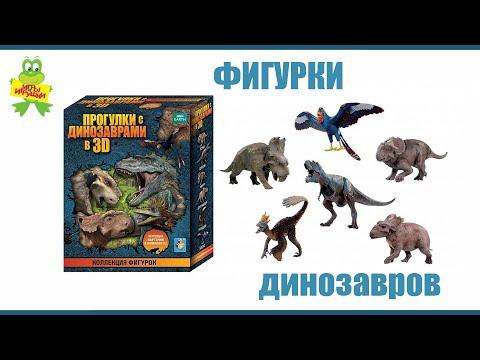 Коллекция фигурок Прогулки с динозаврами в 3D (1 TOY)– тест-драйв