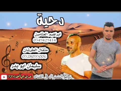 جديد 2019 دحية ابراهيم العثامين و مثقال الطرشان و سليمان ابو بدر 🔥🔥لهجه ناااااار