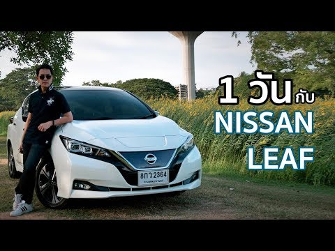 1 วัน ! กับ Nissan Leaf จะไปไกลได้แค่ไหน มาดูกัน  ?
