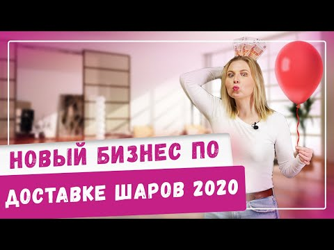 Новый бизнес на доставке воздушных шаров! Аэродизайн 2020 Идеи как открыть и начать свое дело с нуля