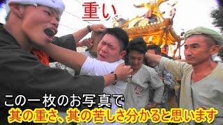 28年 川崎 宮前区 有馬神明社  祭礼 日本一大神輿お帰り渡御 「迫力動画」。