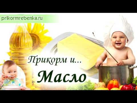 Масло для детей и прикорм – растительное оливковое и сливочное, какое давать ребенку?