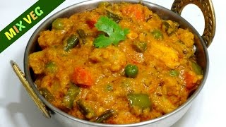 Mix Veg Recipe | Restaurant Style Mix Vegetable Sabzi | Mix Veg Curry  by kabitaskitchen(Ingredients: Potato(chopped)-1(large) Carrot(chopped)-1(medium) Capsicum(chopped)- 1(small) Cauliflower(chopped)-50 gm French beans(chopped)-50 gm ..., 2016-09-13T05:40:02.000Z)