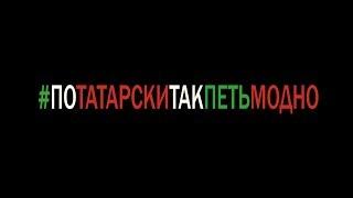 По Татарски так петь модно!!!