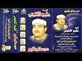 الحاج سالم غنيم قصه طمع النفوس كامله النسخه الاصليه انتاح ابن الشيخ