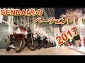 SENDAI光のページェントツーリング2017!!今年も集まってくれたみんなありがとう!!
