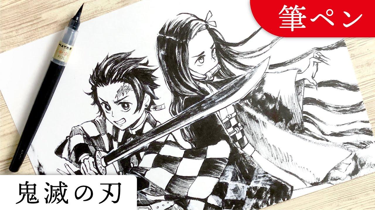 筆ペンで 鬼滅の刃 のイラストを描く Demon Slayer Kimetsu No Yaiba
