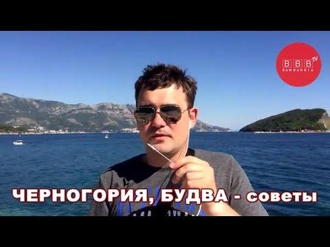 знакомство в черногории и сербии