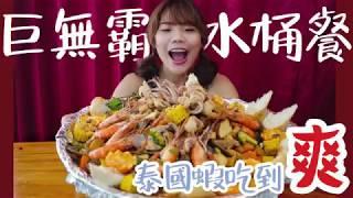 【屏東美食】巨無霸水桶餐「黃金蝦」泰國蝦滿滿吃超爽!!