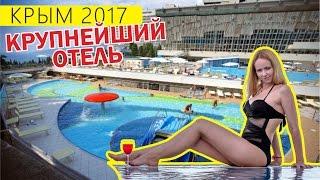 видео 10 лучших отелей Крыма