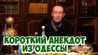 Короткий смешной анекдот из Одессы!