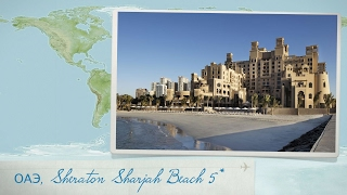 Обзор отеля Sheraton Sharjah Beach Resort and Spa 5* ОАЭ (Дубай) от менеджера Discount Travel