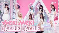 '최초 공개' 화려X파격 '위키미키'의 'DAZZLE DAZZLE' 무대